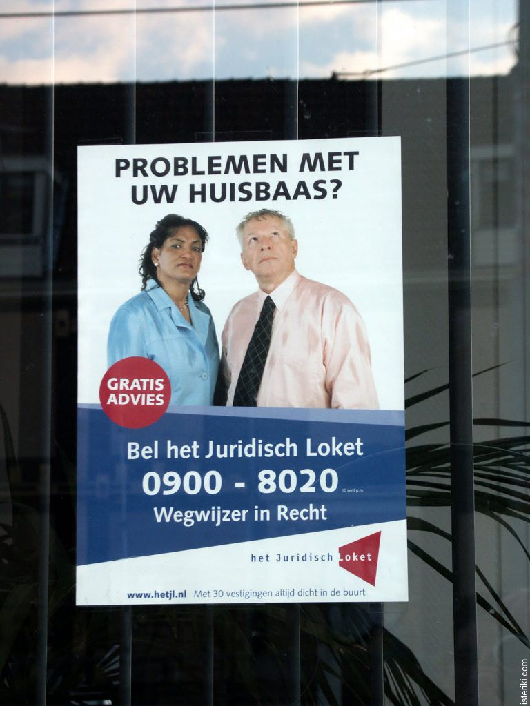 Проблемы с вашим хуибасом?