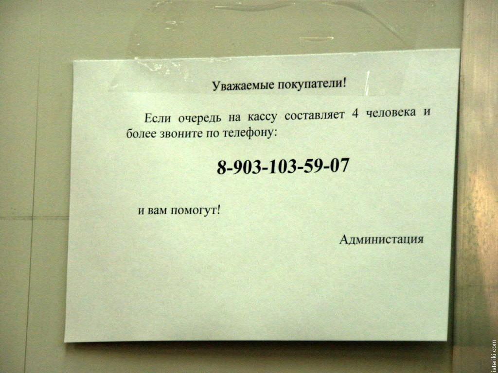 Уважаемые покупатели! Если очередь в кассу составляет 4 человека и более звоните по телефону: 8-903-103-59-07 и вам помогут! Администрация
