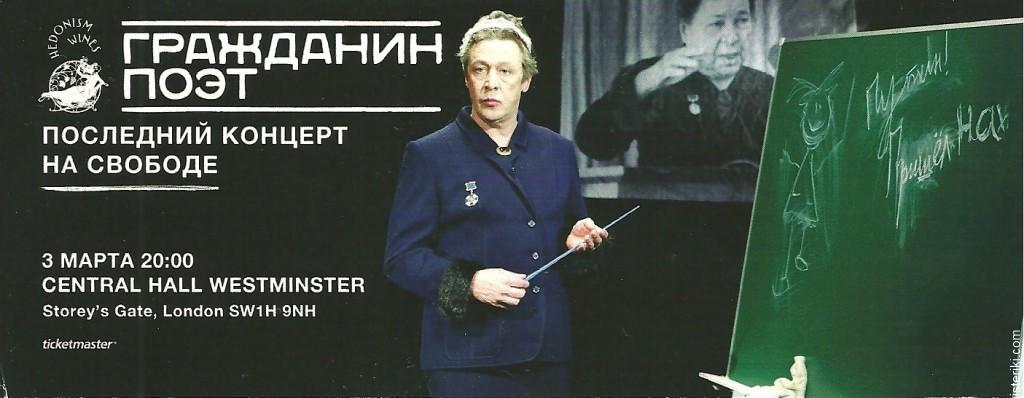"""Билет на последний концерт на свободе - Гражданин Поэт"""""""