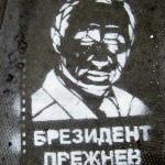 Выборы Брезидента Прежнева