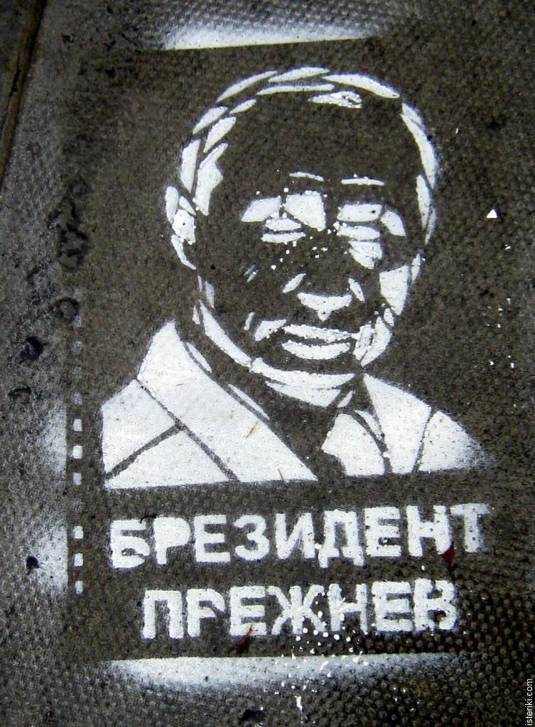 Трафарет на асфальте - Брезидент Прежнев