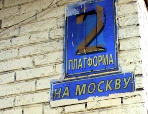 Платформа 2. На Москву.
