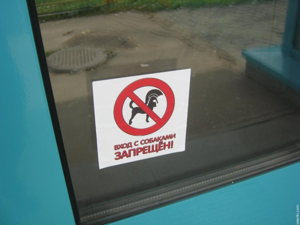 Вход с собаками запрещён
