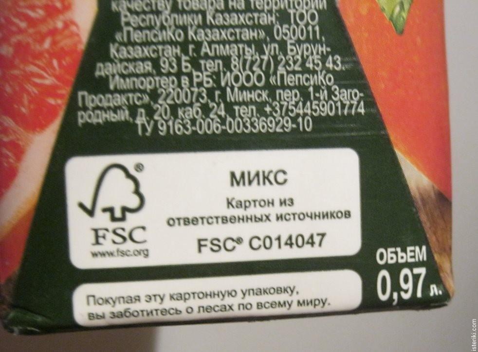 Пакет сока объём 0,97 литра