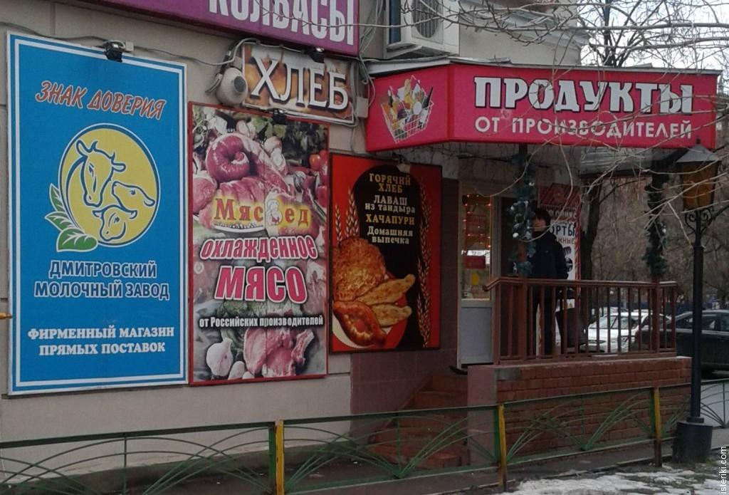 Магазин Мясоед - Охлаждённое мясо