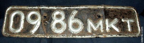Советский номерной знак 09 86 мкт