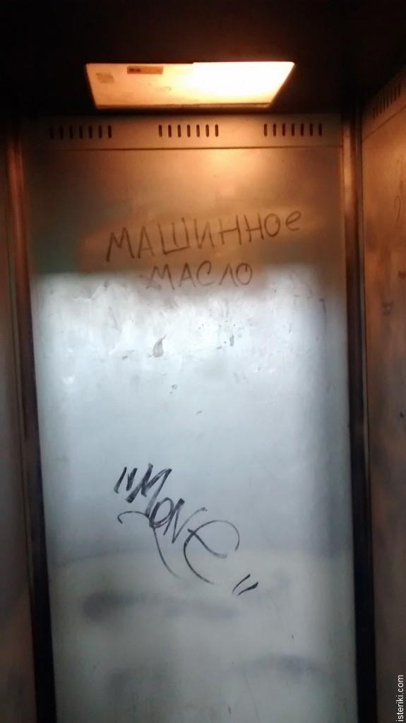"""Надпись в лифте """"Машинное масло"""""""
