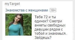 Тебе 72 и ты одинок?