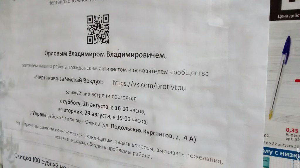 """Объявление """"Чертаново за Чистый Воздух"""""""