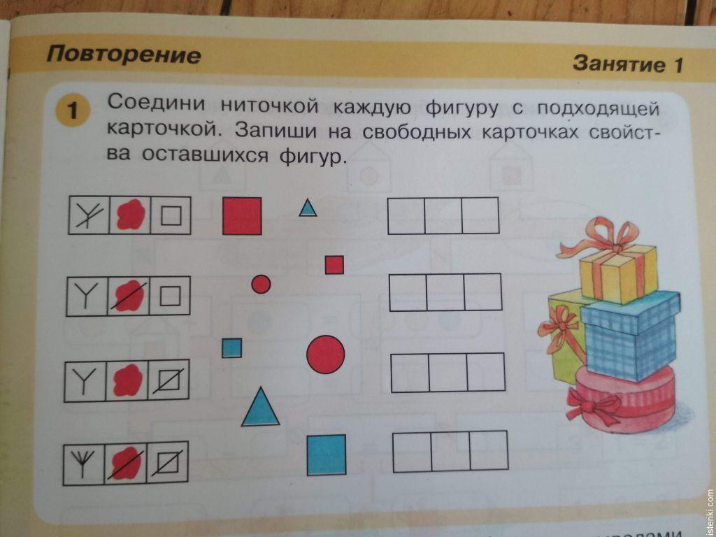 Задание для детей 6-7 лет