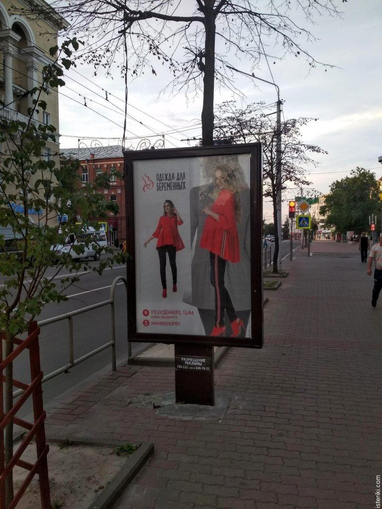 """Рекламный плакат """"Одежда для беременных"""""""